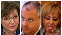 РАЗКРИТИЕ НА ПИК: Корнелия Нинова реди схеми на рождения ден на Свиленски - ето какво ще се случи с Мая Манолова и Сергей Станишев след изборите