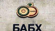 Директорът на БАБХ  подписа споразумение за сътрудничество с македонския му колега