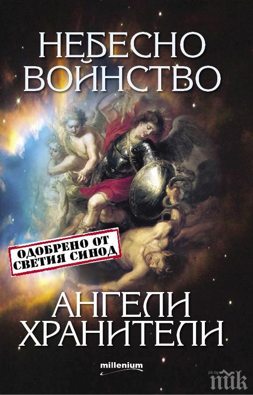 Уникална книга разкрива кой е вашият ангел хранител според зодията и как да разпознаете присъствието му