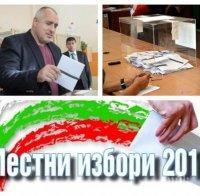 ГОРЕЩ БАРОМЕТЪР: Кой печели в големите градове - вижте резултатите в 10 ключови точки на България!