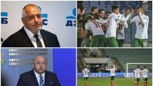 ЗЛАТЕН ШАНС: Борисов, Кралев и БФС с ключова победа...