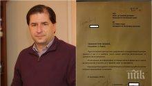 ПЪРВО В ПИК: Топ юристът Борислав Цеков съобщи за какво сменя Румен Радев - бизнес и Тръмп го зоват в САЩ (ДОКУМЕНТ)