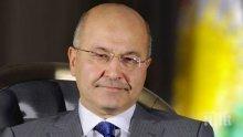Остро: Президентът на Ирак се усъмни в надеждността на САЩ като съюзник