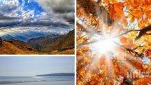 ЕСЕННОТО ЛЯТО ПРОДЪЛЖАВА: Пореден октомврийски слънчев ден, температурите ще стигнат 24 градуса (КАРТА)