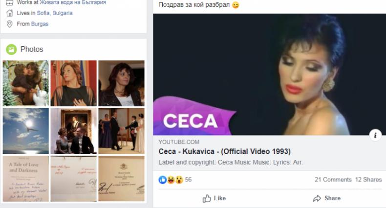 """Кукувицата Десислава Радева пак се изложи - бърка """"кукувица"""" с """"кукавица"""""""
