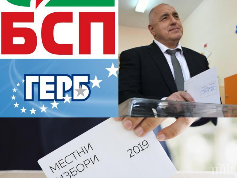 РЕЗУЛТАТИ ОТ ВОТА ДО МОМЕНТА: Борисов и ГЕРБ громят в цялата страна - 8 кметове са избрани от раз, ето къде ще има сигурен балотаж