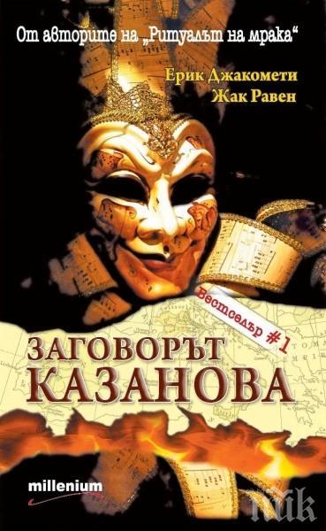 """Трилър №1 """"Заговорът Казанова"""" само сега на специална цена"""