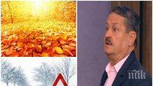 ГОРЕЩА ПРОГНОЗА! Топ климатологът проф. Георги Рачев с експресна прогноза - ще продължи ли топлата есен, кога да очакваме първия сняг