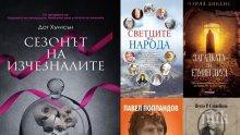 """Топ 5 на най-продаваните книги на издателство """"Милениум"""" (28 октомври-3 ноември)"""