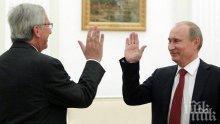 Жан-Клод Юнкер призна: Целунах Путин