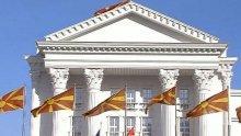 Правителството на Северна Македония не прие Бюджет 2020