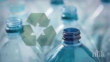 Европа ни хвали! Втори сме по рециклиране на пластмасови отпадъци