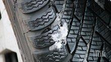 Защо изборът на зимни гуми е ключов и кое е най-важно