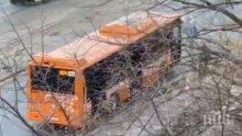 ДРАМА НАСРЕД СОФИЯ: Пътници преживяха истински ужас след силен гърмеж в автобус (ВИДЕО)
