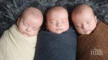 Тризнаци се родиха в русенската болница
