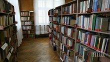 Превръщат библиотеките в класни стаи