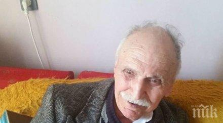 Откриха загубилия се дядо Найден (СНИМКА)