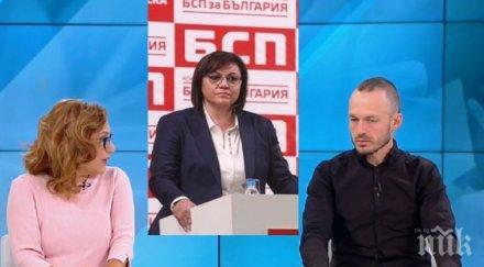 ТОТАЛЕН КРАХ: Водещи политолози категорични - БСП отива на кино! Корнелия Нинова превърна партията от национална в регионална