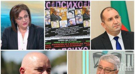САМО В ПИК! Спас Гърневски с ударен коментар пред медията ни -  разпиля БСП, Радев и психодесните