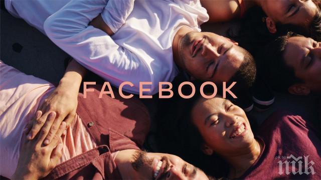 Фейсбук с ново лого