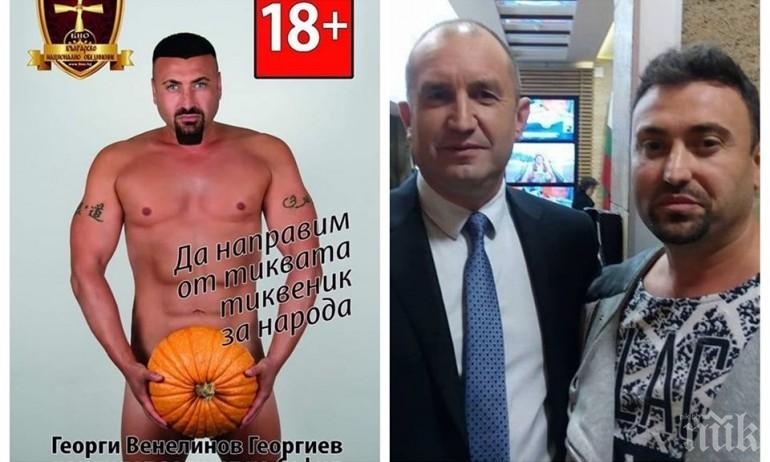 ПЪЛЕН ШАШ: И Румен Радев изгря до голия кандидат-кмет