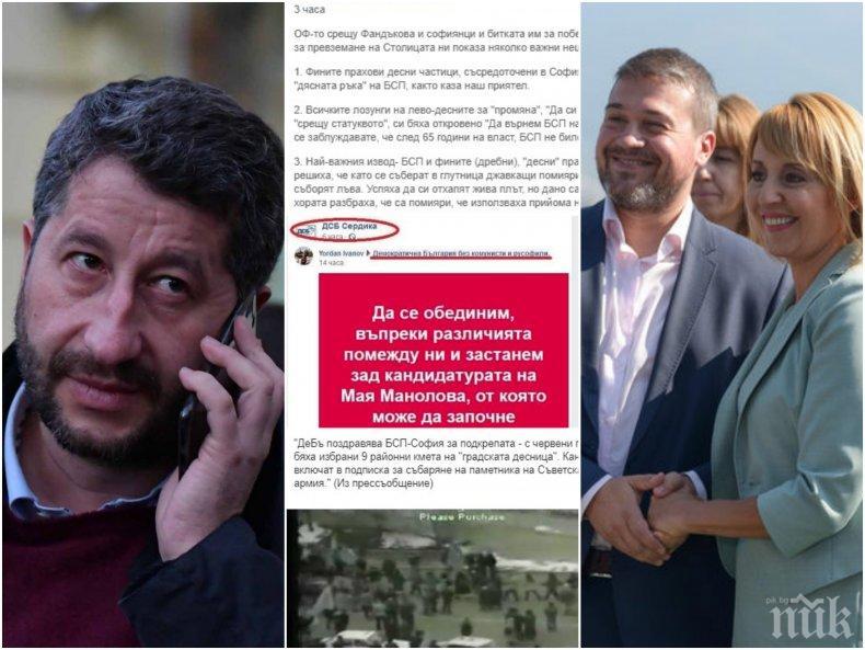 Социалните мрежи гърмят: Ново ОФ - фалшивите психодесни са кърваво червени! Синьото е само ГЕРБ - ДеБъ и БСП са в коалиция срещу властта (СНИМКИ)