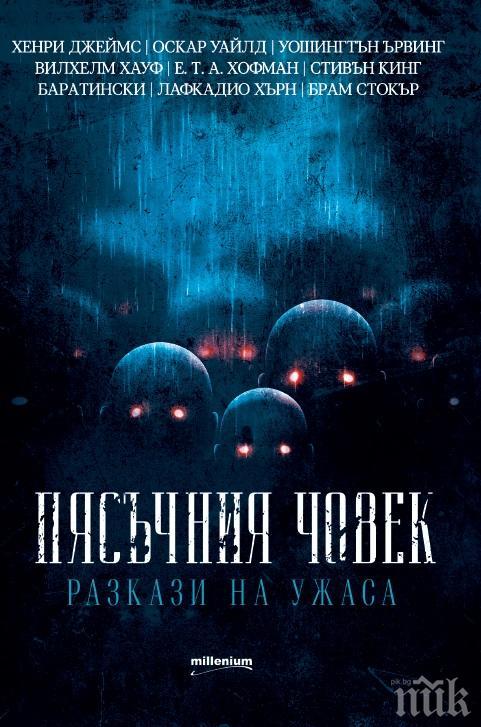 """Разкази шедьоври от майстори на ужаса оживяват в """"Пясъчния човек"""""""