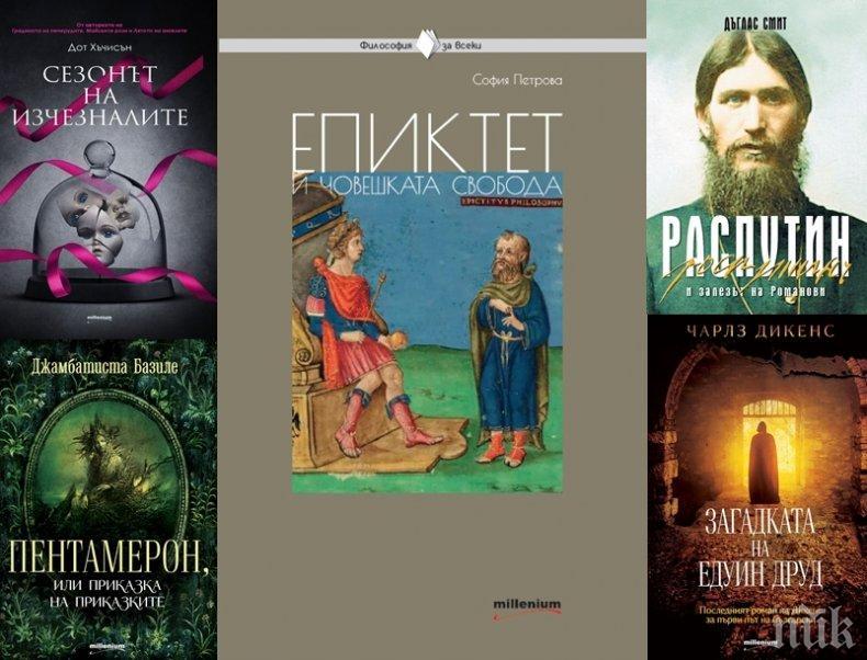 """Топ 5 най-продавани книги на издателство """"Милениум"""" (4-10 ноември)"""