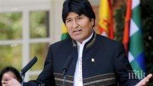 Бившият президент на Боливия Ево Моралес обяви, че напуска страната