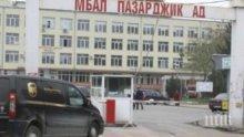 Млад кардиолог от болницата в Пазарджик спаси петима за денонощие