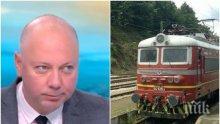КРИЗА С БДЖ: Транспортният министър с извинение към пътниците - ето кога ще се реши проблемът със закъсняващите влакове