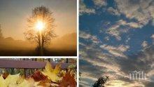 ТОПЛО ЗА СЕЗОНА: Слънцето отново грее щедро след мъгливата сутрин (КАРТА)