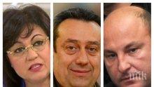 ШАШ В БСП ВЪВ ВАРНА! Червените общинари гласуваха за шефа на Общинския съвет от ГЕРБ