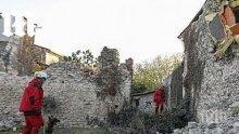Четирима са ранени при земетресението във Франция, проверяват две АЕЦ за щети