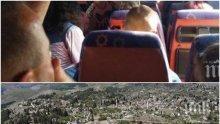 СИГНАЛ ДО ПИК: Преизбран кмет тръгна на екскурзия с местни жители - култова песен в рейса разбуни духовете в селото му (ВИДЕО)