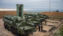 Вашингтон заплаши Турция: Ще има санкции, ако не се откажете от С-400