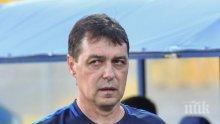 """Наставникът на """"сините"""" с любопитен ход за дербито с Ботев Пловдив?"""