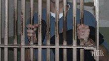 Заловиха ятак на затворник в Белене с хероин в зарядно
