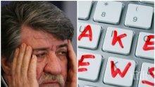 Вежди Рашидов гневен: Фалшивите новини са пътят към самоубийството на планетата
