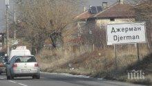 Жители на село Джерман излизат на протест заради воден режим