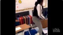 В САЩ: Брутален случай на учителка, пребила и настъпвала по главата ученичка в клас (ВИДЕО)