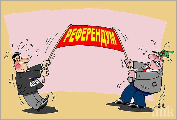 ВНИМАНИЕ: Даването на лични данни за партии и референдуми е капан на изнудвачите