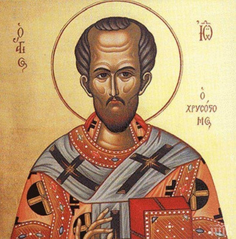 СВЯТА ПОЧИТ: Нарекли свети Йоан Златоуст, защото когато говорил, думите му блестели като злато