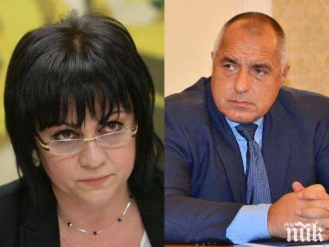 """Гладната Корнелия пак милиони сънува - реве за пачки от събраните пари за черни дни от кабинета """"Борисов"""""""