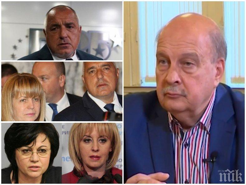 Георги Марков: През 2021 г. Борисов и ГЕРБ ще спечелят! Корнелия и Мая ще разцепят БСП