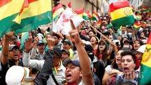 Боливия изгони венецуелските дипломати