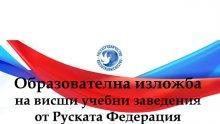 Първата образователна изложба на висши учебни заведения от Русия се провежда у нас