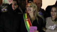 Властите в Колумбия признаха времения президент на Боливия