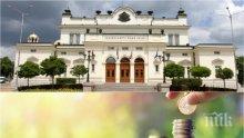 ИЗВЪНРЕДНО В ПИК TV: Депутатите приеха на първо четене бюджет 2020, Нинова пак си прави реклама, ГЕРБ и Патриотите си разменят остри реплики (ОБНОВЕНА)