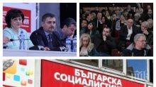 ИЗВЪНРЕДНО В ПИК TV! Кървав пленум на БСП решава съдбата на лидерката Корнелия Нинова и партията - червени от страната на протест пред централата (ОБНОВЕНА)